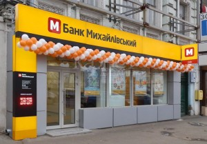 """Отделение банка """"Михайловский"""""""