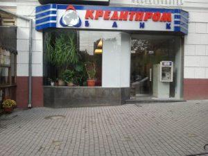Офис Кредитпромбанка