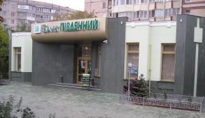 """Отделение банка """"Пивденний"""""""