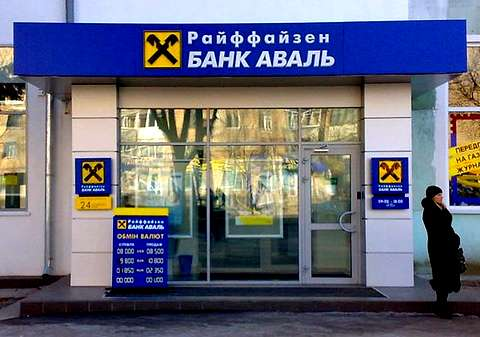 Банк Аваль отделение