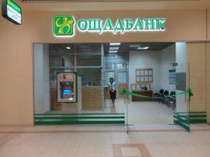 Офис Ощадбанка
