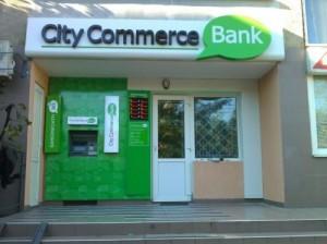 Офис Городского Коммерческого Банка