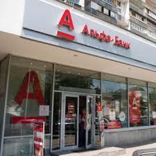 Филиал Альфа-банка