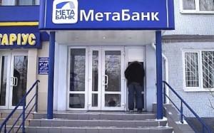 Филиал Метабанка