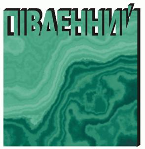 """Логотип банка """"Пивденний"""""""