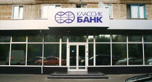 "Фото офиса банка ""Классик"""