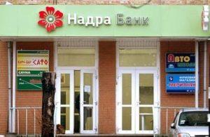 Отделение Надра Банка