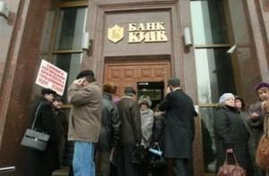 "jnltktybtJabc банка ""Киев"""