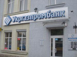 Офис Укргазпромбанка