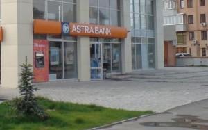 Офис Астра Банка