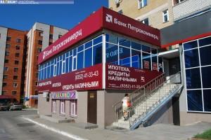 """Отделения банка """"Петрокоммерц"""""""