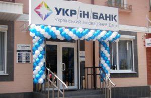 Новое отделение Укринбанка