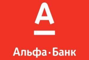 Логотип Альфа Банка
