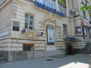 Офис Имэксбанка