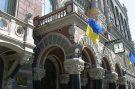 Фото Национального Банка Украины