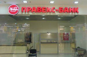 Офис Правэксбанка