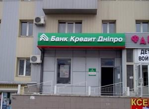 "Офис банка ""Кредит Днепр"""