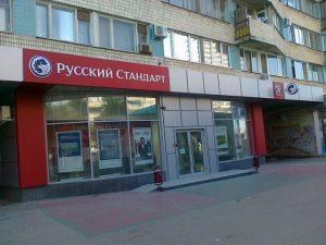 """Вход в офис банка """"Русский Стандарт"""""""