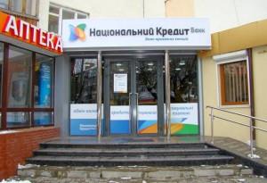 """Филиал банка """"Национальный кредит"""""""