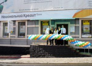 """Офис банка """"Национальный кредит"""""""