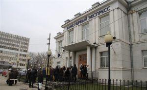 """Отделение банка """"Первого"""""""