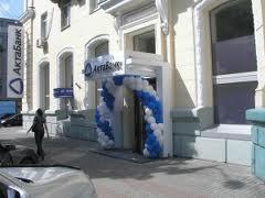 Новое отделение АКТАБАНКа