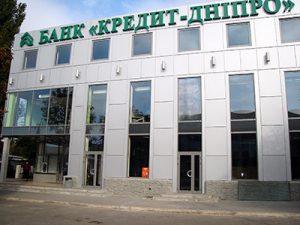 """Филиал банка """"Кредит Днепр"""""""