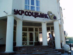 Филиал Укрсоцбанка