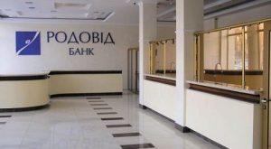 "Офис банка ""Родовид"""