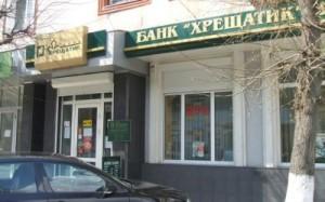 """Филиал банка """"Хрещатик"""""""
