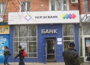 Фото офиса Укринбанка