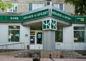 """Офис банка """"Финансы и кредит"""""""