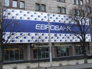 Отделение Евробанка