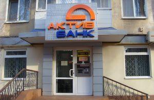 Отделение Актив-банка