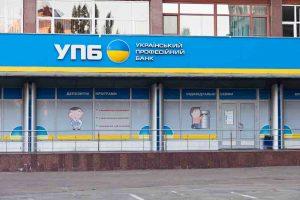 Филиал Украинского профессионального банка