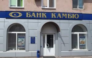 Филиал банка Камбио