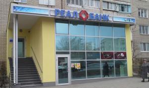 Отделение Реал Банка