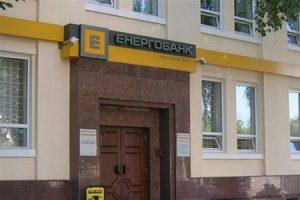 Отделение Энергобанка