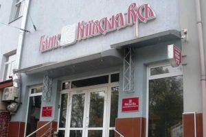 """Отделение банка """"Киевская Русь"""""""