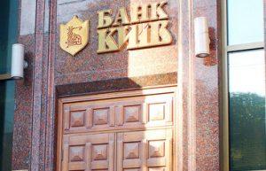 """Вход в офис банка """"Киев"""""""