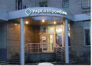 Отделение Укргазпромбанка