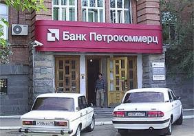 """Вход в офис банка """"Петрокоммерц"""""""