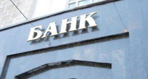 """Банк """"Аксиома"""""""