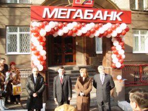 """Новый офис """"Мегабанка"""""""
