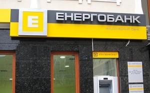 Филиал Энергобанка