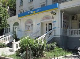 Вход в офис Украинского профессионального банка