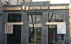 Фото отделения Интеграл-банка