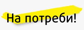 """Логотип компании """"На потреби"""""""
