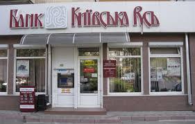 Банк Киевская Русь