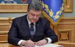 Порошенко наложил вето на реструктуризацию валютных кредитов
